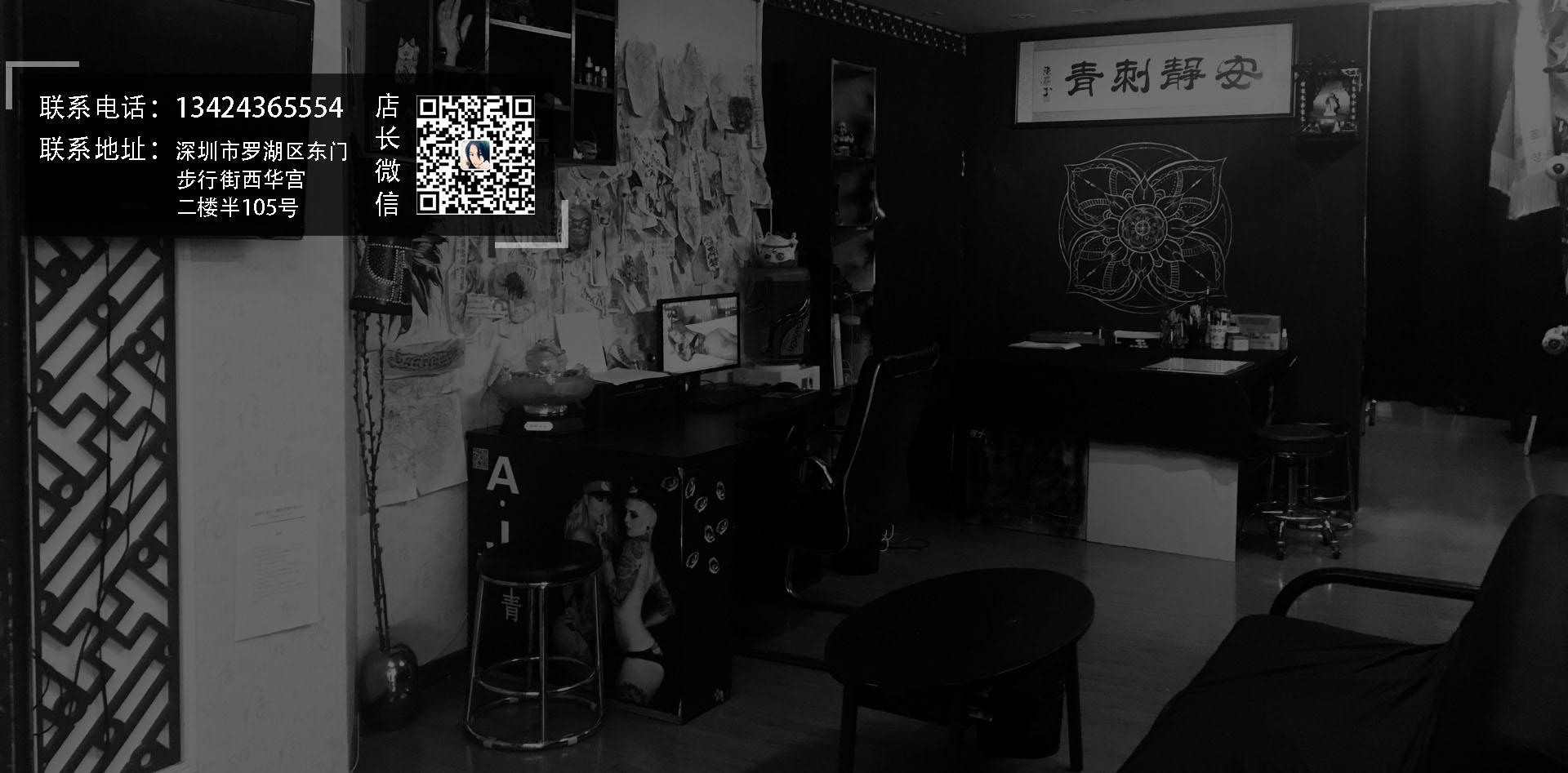 深圳安静纹身店