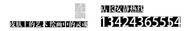 深圳纹身logo