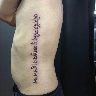少数民族文字纹身-缩略图