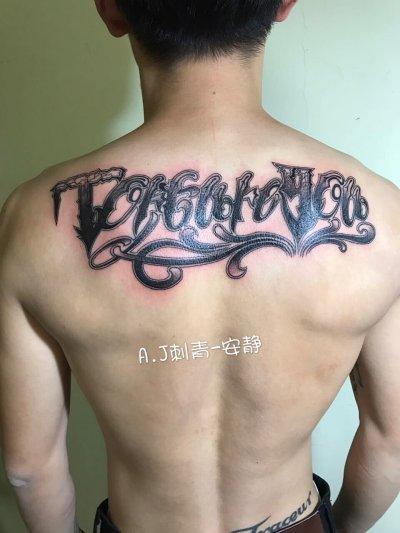 背部大写字母纹身-缩略图
