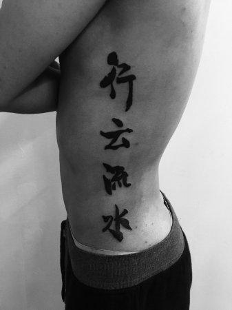 腰部汉字纹身-缩略图