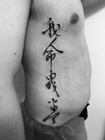 腰部侧面特殊汉字纹身-缩略图